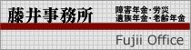 藤井事務所